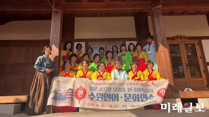 일본 오치초 한국어학습자들이 20일 수원시민과 언어·문화교류를 하고 있다./사진=(재)수원시국제교류센터